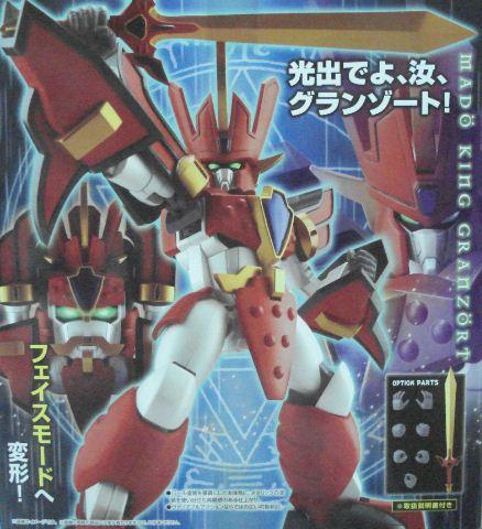 雷鸟钢弹模型 - 魔动王