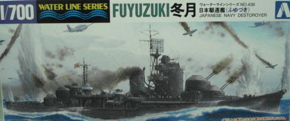 AOSHIMA 017579 日本驅逐艦 冬月
