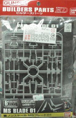 BULIDERS PARTS01 鋼彈天線組配件