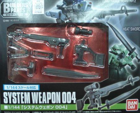 1/144 鋼彈系統武器004