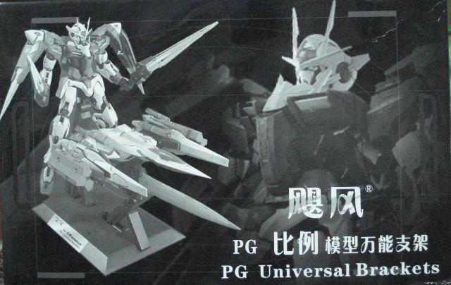 PG用 鋼彈模型展示架