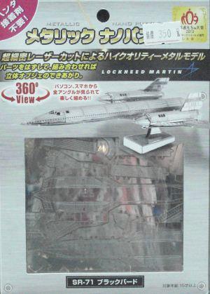 金屬拼圖 SR-71黑鳥戰鬥機