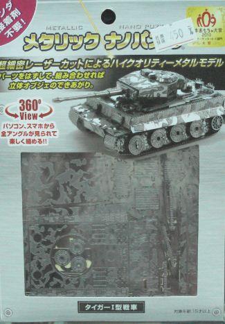 金屬拼圖 TIGER-1戰車