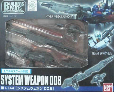 鋼彈系統武器組08