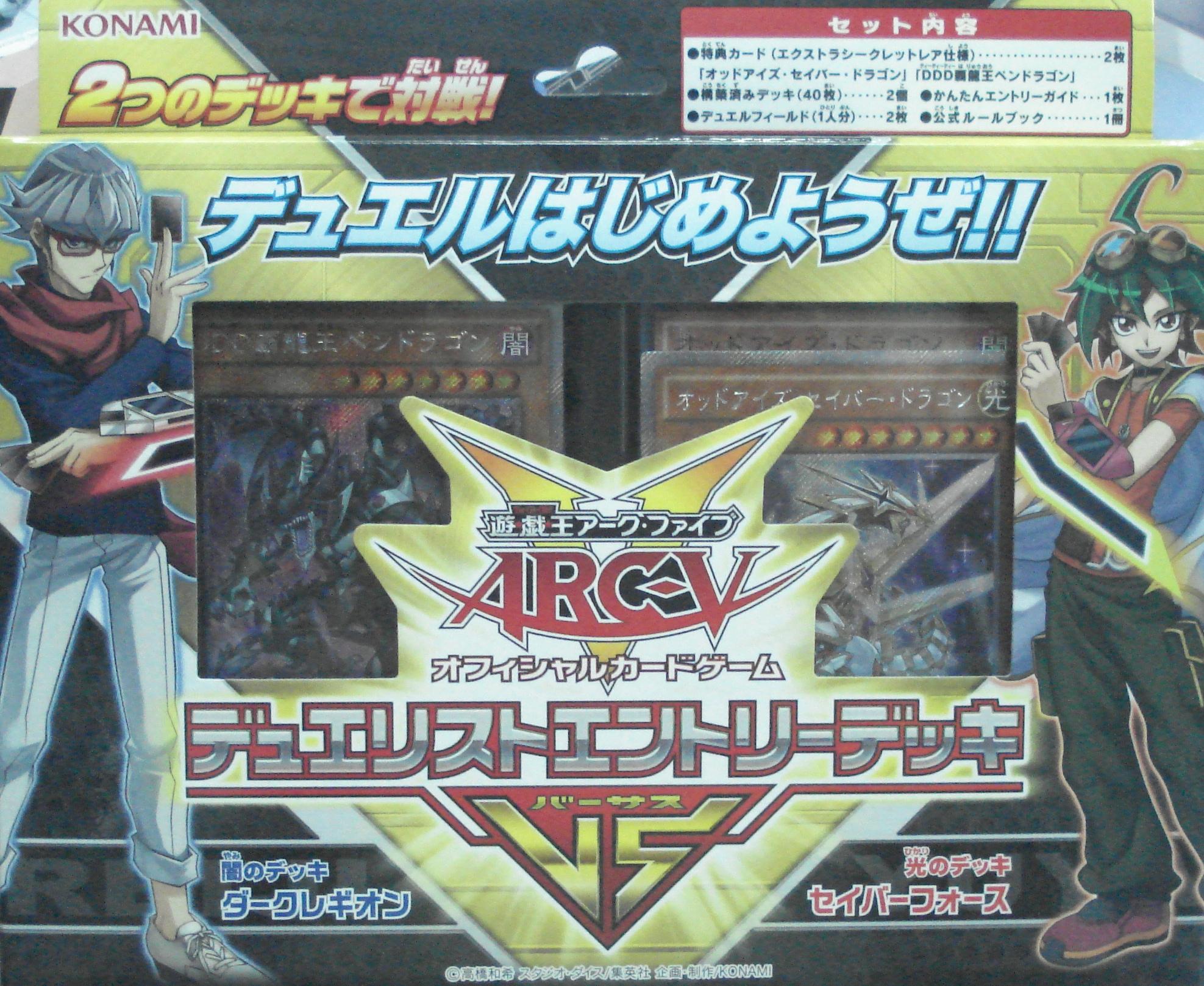 遊戲王ARC-V初學對戰組