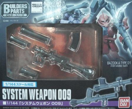 鋼彈系統武器組009
