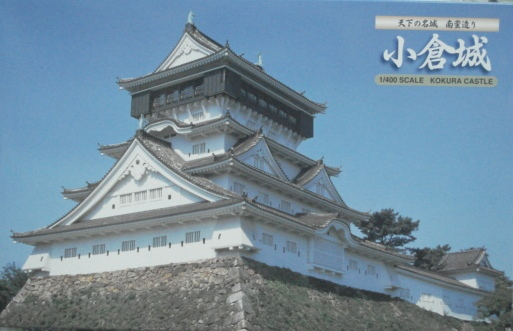 FUJIMI50044 1/400 小倉城