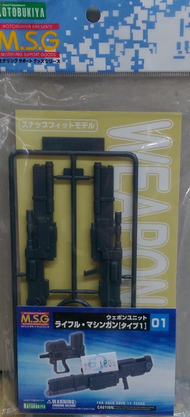 壽屋M.S.G武器01 步槍&機槍