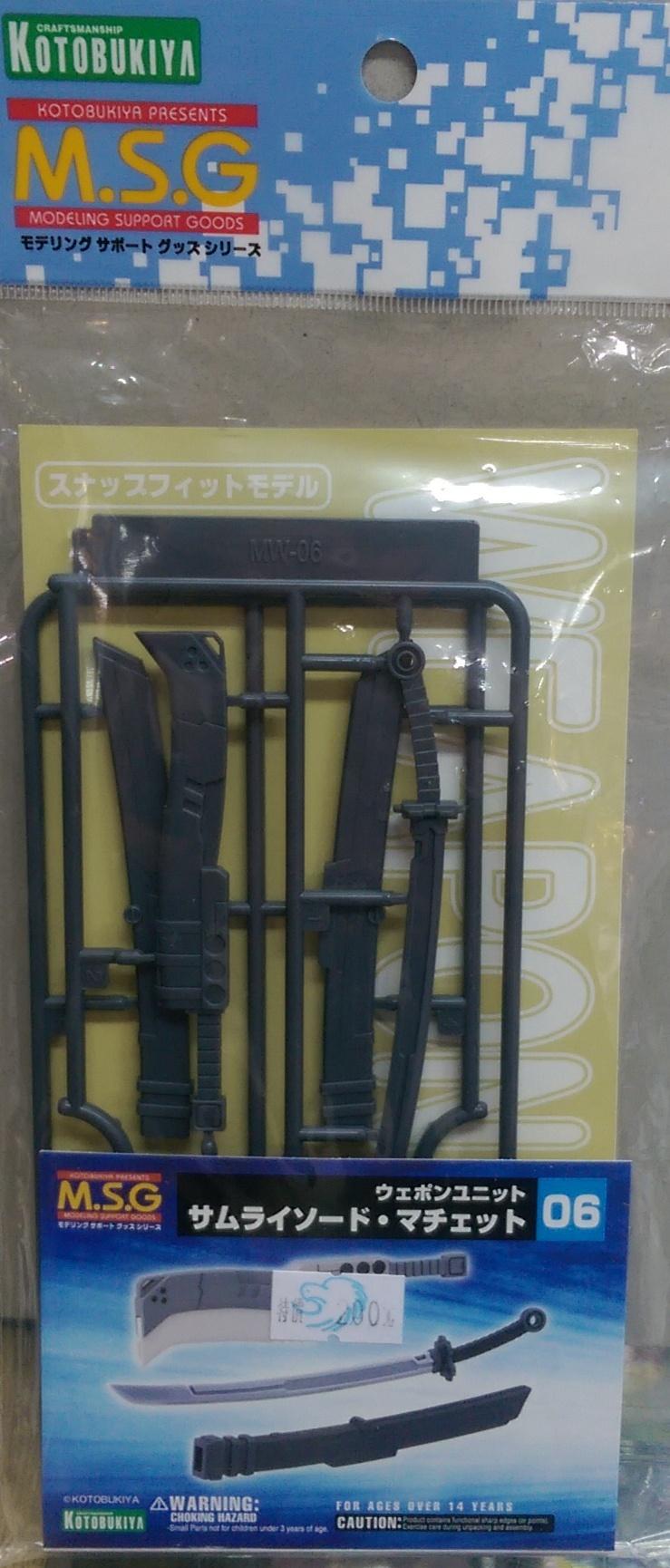 壽屋M.S.G武器06 鉈刀&武士刀--缺貨中