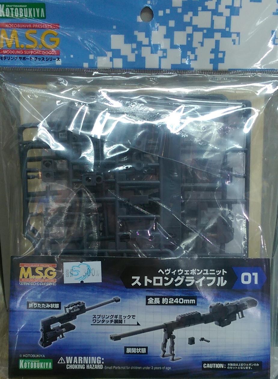 壽屋M.S.G武器 MH01 狙擊步槍---缺貨中