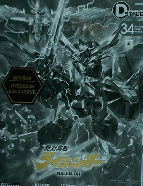 D-STYLE25 超龍神 認證店限定版---缺貨