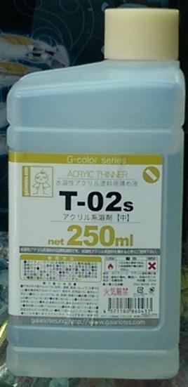 GAIA T-02S 水性溶劑