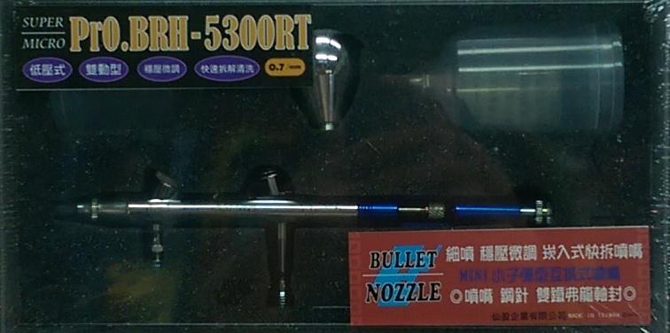 仙盈 PRO.BRH-5300RT 0.7mm噴筆