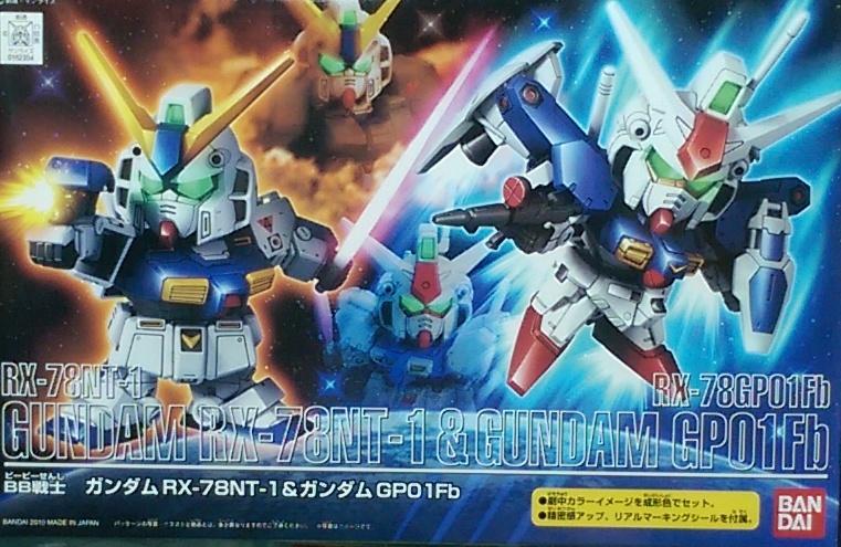 BB戰士 鋼彈NT-1+鋼彈GP01fb