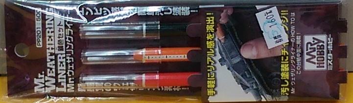 俊仕PP201 舊化筆(錆色組)