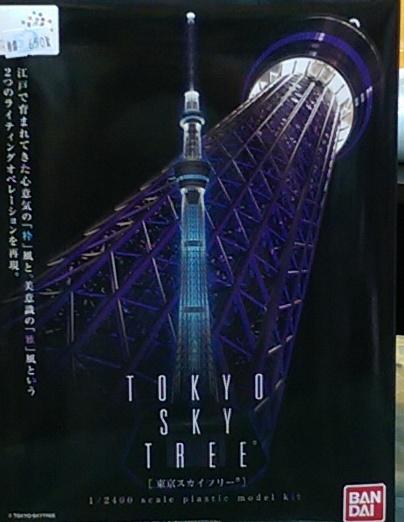 1/2400 東京天空樹--售完缺貨
