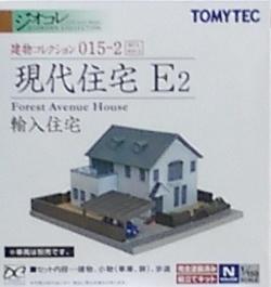 建物集 現代住宅E2