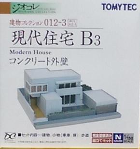 建物集 現代住宅B3