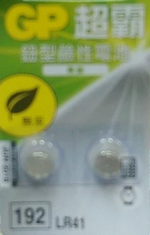水銀電池 LR41 2入1組