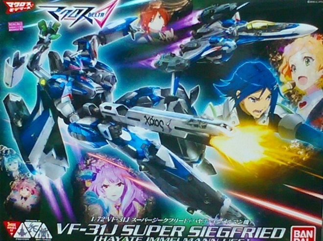 超時空要塞 VF-31J SUPER SIEGFRIED 日版