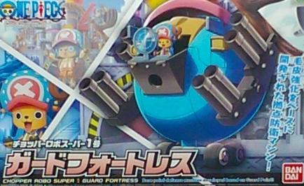 喬巴機器人超級1號 守衛要塞