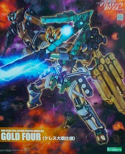 銀河機攻隊 GOLD FOUR(谷神星大戰仕樣) 日版