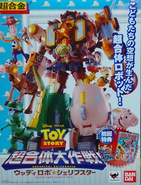 超合金 超合體大作戰-玩具總動員
