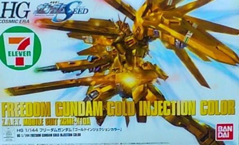 日本7-11限定 HG 自由鋼彈金色版