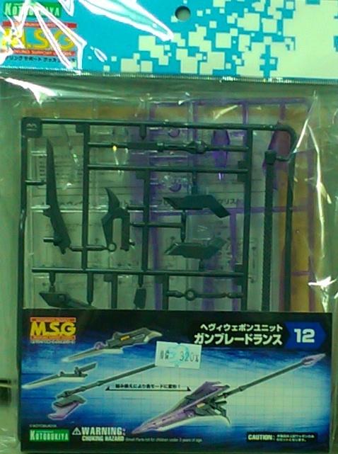 壽屋M.S.G武器 MH12 射刃連環槍 日版--缺貨