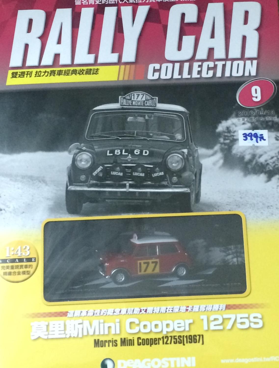 拉力賽車經典收藏誌9 莫里斯MINI COOPER 1275S