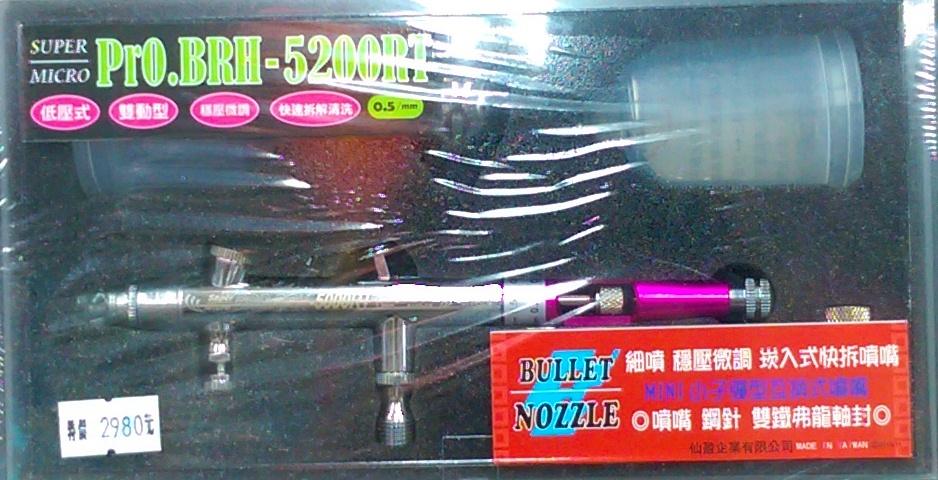 仙盈 PRO.BRH-5200RT噴筆 0.5mm