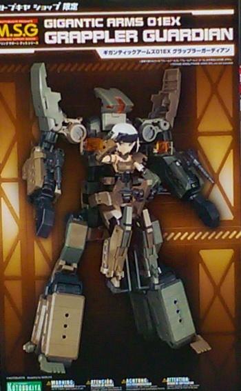 M.S.G巨神機甲01 強韌護神-限定版