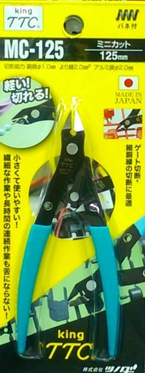 TTC MC-125 斜口剪 日本製
