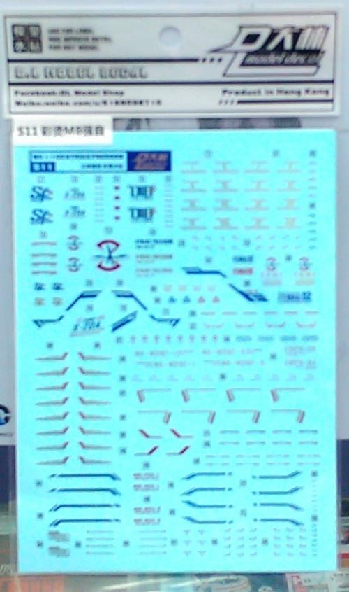D大林水貼S11 彩燙MB攻擊自由