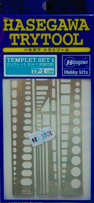 長谷川TP-1 蝕刻片-直線定規