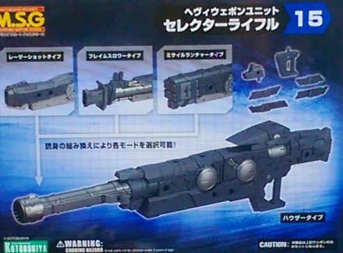 M.S.G武裝零件 MH15 擇變來福槍