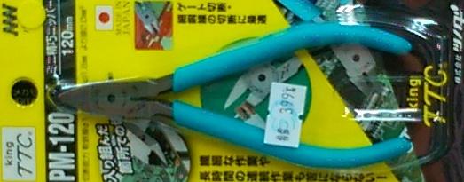 TTC PM-120 斜口剪