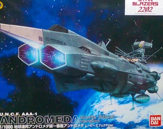 1/1000 宇宙戰艦2022仙女座號 影片特效Ver.