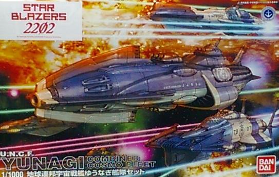 1/1000 宇宙戰艦2022夕凪號艦隊套組