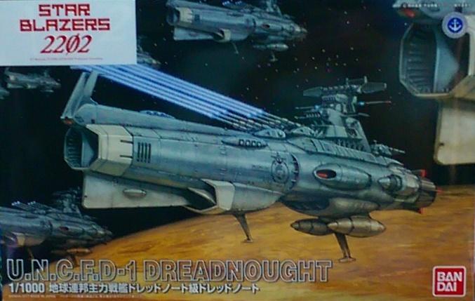 宇宙戰艦2202 1/1000 無畏級