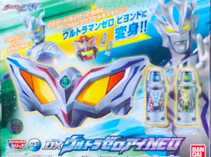 超人力霸王 DX傑洛眼鏡NEO變身器