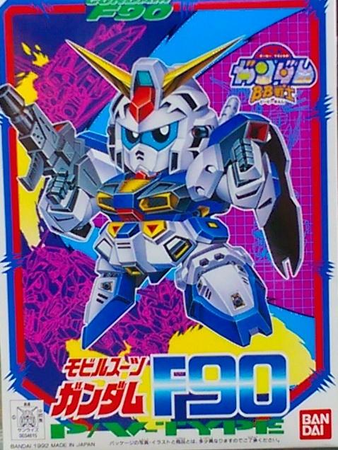 BB戰士96 F90鋼彈
