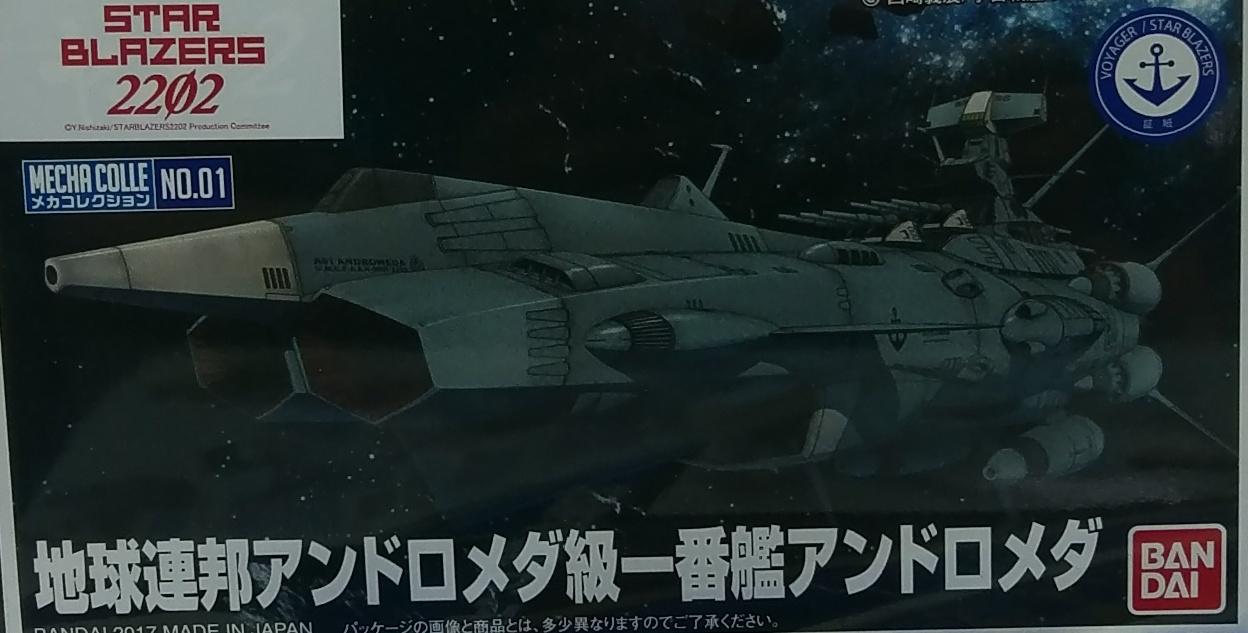 機體收藏集01 U.N.C.F. AAA-1 仙女座號--缺貨