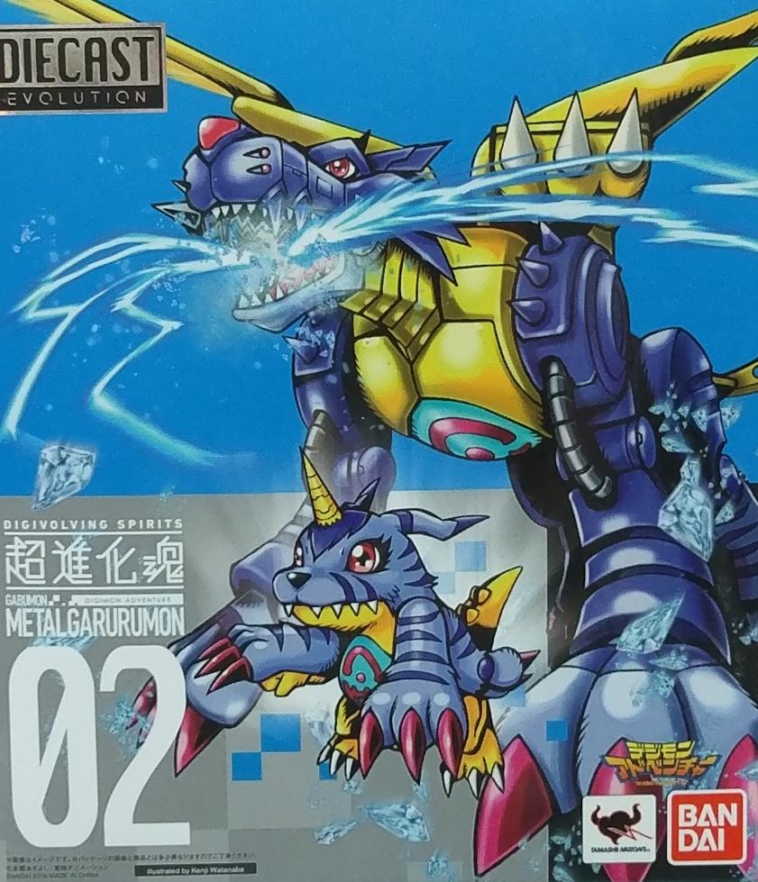 超進化魂02 鋼鐵加魯魯獸