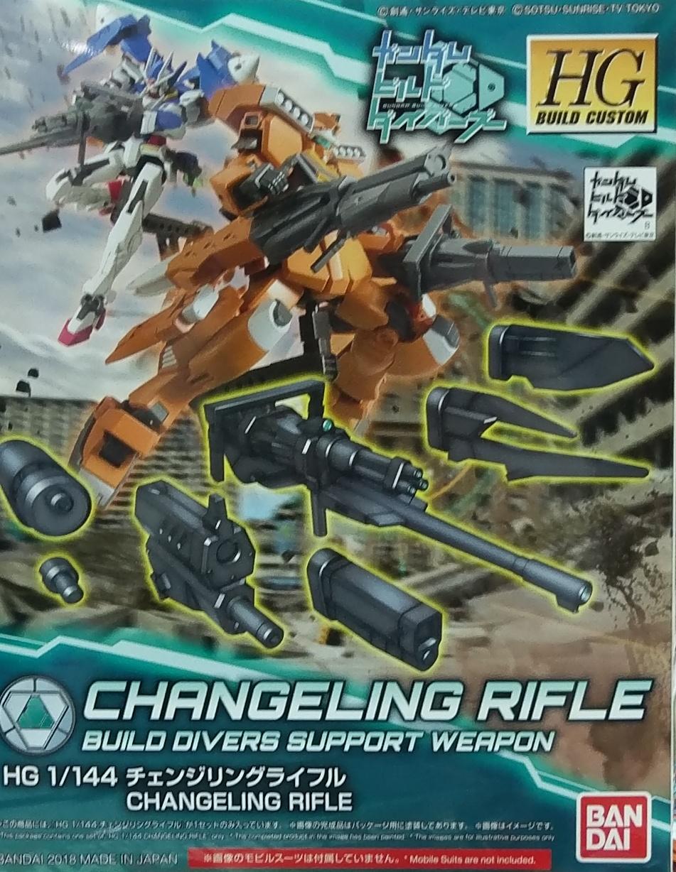鋼彈創鬥者HGBC035 百變步槍