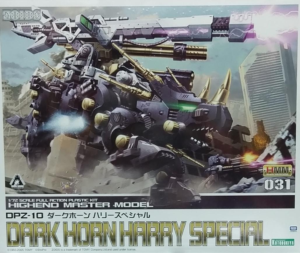 洛伊德HMM031 黑角 HARRY SPECIAL