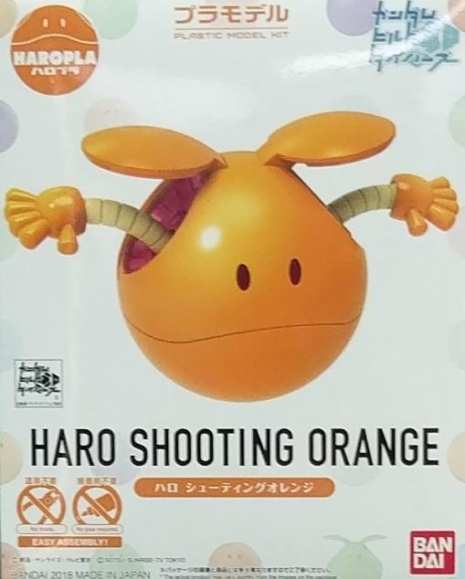 HAROPLA003 哈囉 射擊橘