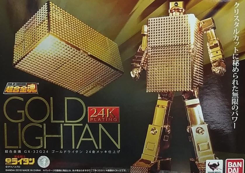 超合金魂GX-32G24 黃金戰士打火機 24K金塗裝