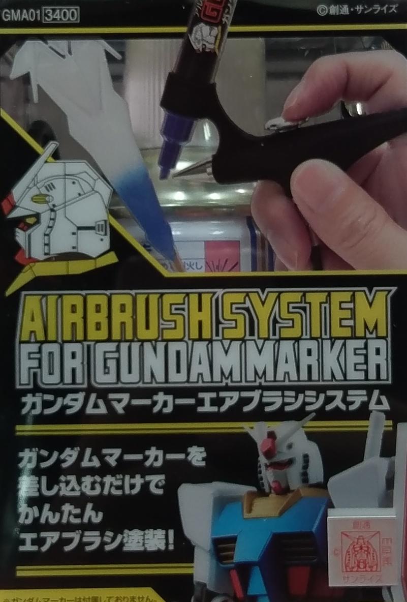 GMA01 鋼彈麥克筆噴槍配件組---售完缺貨
