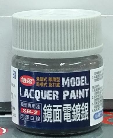 仙盈模型專用漆 鏡面電鍍銀(光澤白鎳)